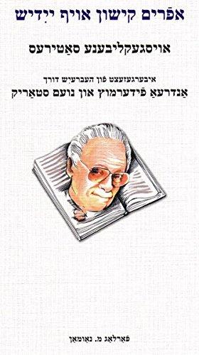 9783936622485: Efroim Kishon af yidish: Oysgeklibene satires