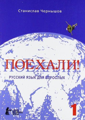 9783942987004: Poechali!/Los geht's! Russisch für Erwachsene. Teil 1: Ein Kurs für Anfänger in der russischen Sprache. Russkij jazyk dlja vzroslych. Cast 1. Nacal'nyj kurs