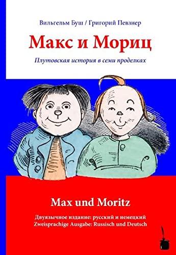 Max und Moritz / ¿¿¿¿ ¿ ¿¿¿¿¿: Wilhelm Busch
