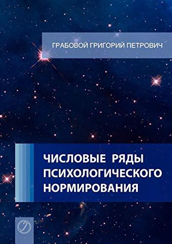 9783943110227: Chislovye rjady psihologicheskogo normirovanija. (Russian Edition)