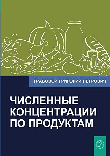 Chislennye Koncentracii Po Produktam Russian Edition: Grigori Grabovoi