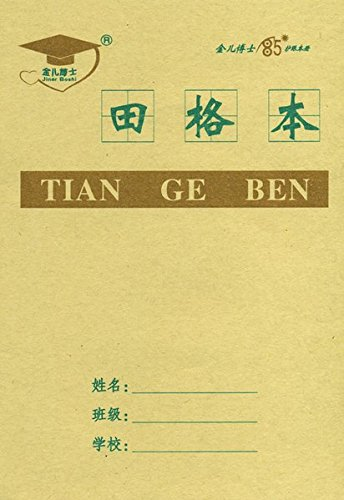 9783943429015: Exercise Book for Chinese Characters [Package of 5] [Tian Ge Ben]