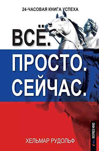 9783945688151: Vso. Prosto. Sejchas.: 24-chasovaya kniga uspekha (Russian Edition)
