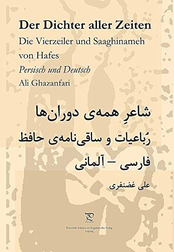 Der Dichter aller Zeiten: Ghazanfari, Ali /