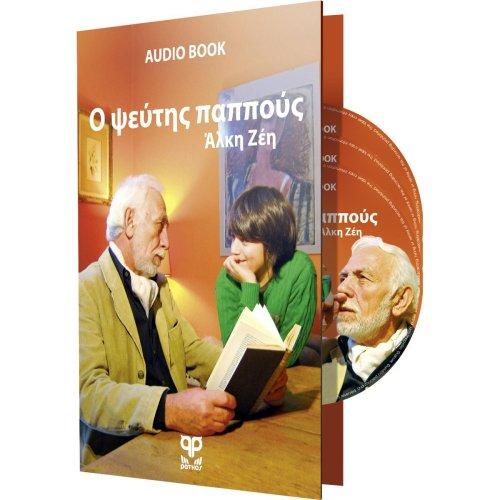 9783981209051: Grandpa the liar (O Pseftis Pappous) [Audiobook in GREEK language] (Greek Edition)