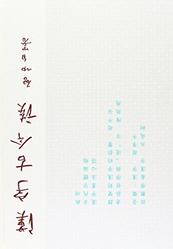 9783990430262: Chinese Characters then and now (Edition Voldemeer)