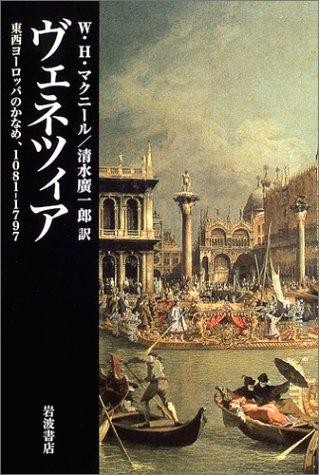 venetsuia-tozaiyo-roppanokaname,1081¿1797 [Nov 26, 2004] W.H. makuni-ru and shimizu koichiro...