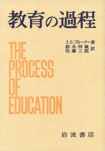 9784000003445: The teaching process (1986) ISBN: 4000003445 [Japanese Import]