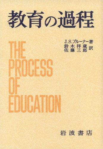 9784000003445: 教育の過程