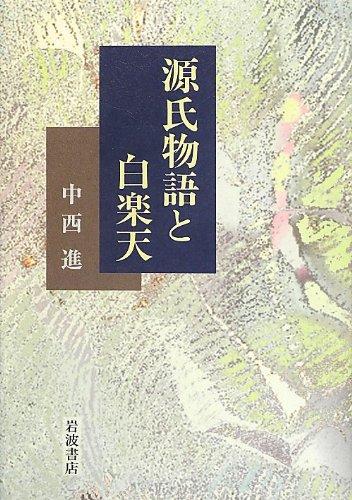 9784000006439: Genji monogatari to Haku Rakuten (Japanese Edition)