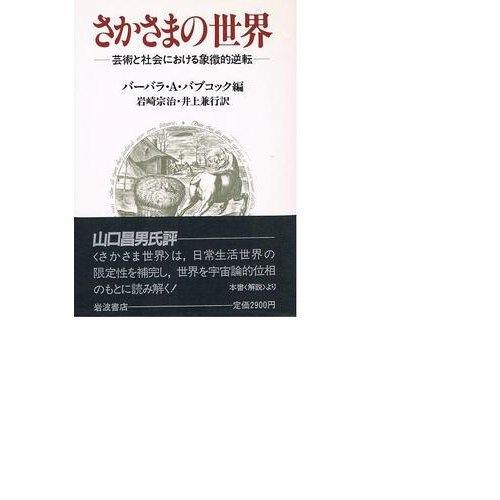 9784000008723: The symbolic reversal in society and art - the world upside-down (1984) ISBN: 4000008722 [Japanese Import]