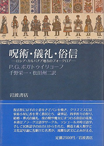 jujutsu gire zokushin-roshia karupachiachihonofuo-kuroa [Feb 22, 1988]: bogatouiryo-fu,P.G.; eichi, chino