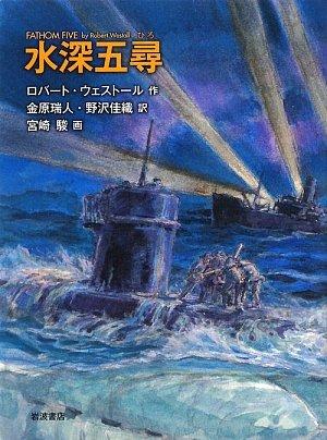 9784000010771: Five fathom water depth (2009) ISBN: 4000010778 [Japanese Import]