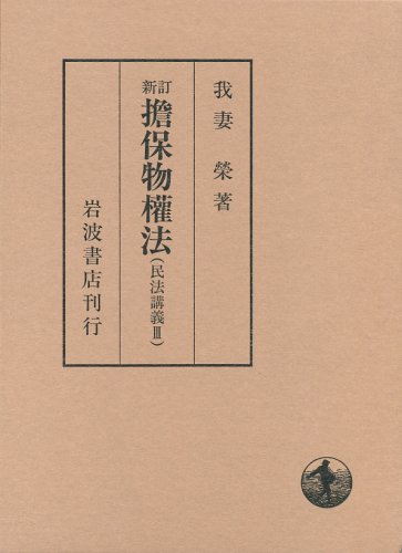 9784000012508: Tampo Bukken Hō