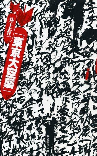9784000015189: Tōkyō daikūshū (Japanese Edition)