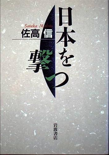 9784000017060: 日本を撃つ