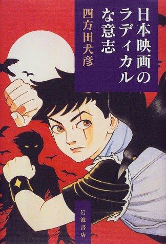9784000017565: Nihon eiga no radikaruna ishi