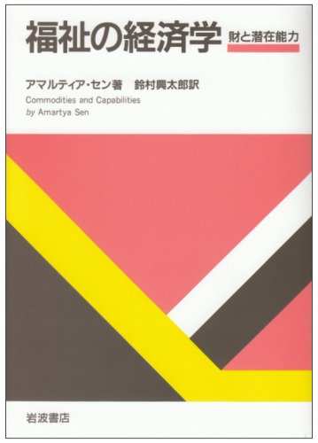 9784000020046: And potential goods - Economics of Welfare (1988) ISBN: 4000020048 [Japanese Import]