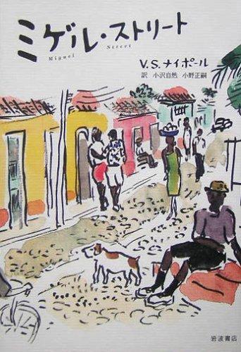 9784000022088: Miguel Street (2005) ISBN: 4000022083 [Japanese Import]