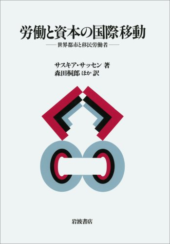 9784000025782: Migrant workers and urban world - international movement of labor and capital (1992) ISBN: 4000025783 [Japanese Import]