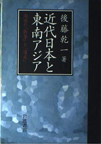 Kindai Nihon to Tonan Ajia: Nanshin no: Kenichi Goto