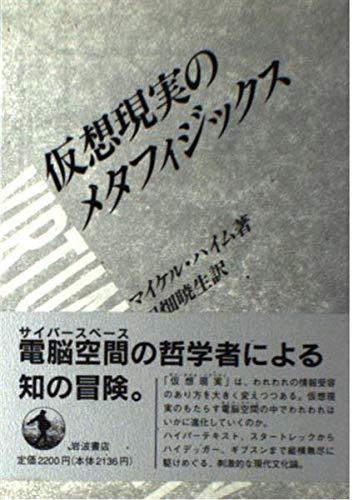 9784000028172: Metaphysics of virtual reality (1995) ISBN: 4000028170 [Japanese Import]