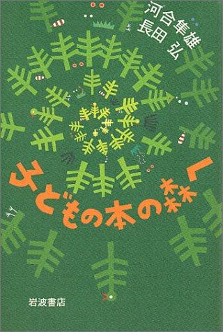 9784000029131: Kodomo no hon no mori e (Japanese Edition)