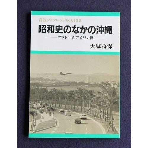 Okinawa among the Showa History - American and world (boiled) Yamato III (Yu) (Iwanami booklet) (...