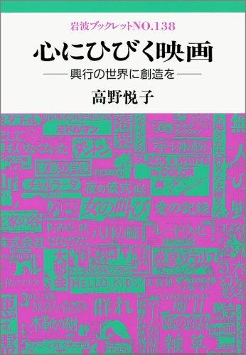Movie resonate with - in the world: Iwanami Shoten