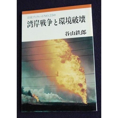 Environmental destruction and the Gulf War (Iwanami: Iwanami Shoten