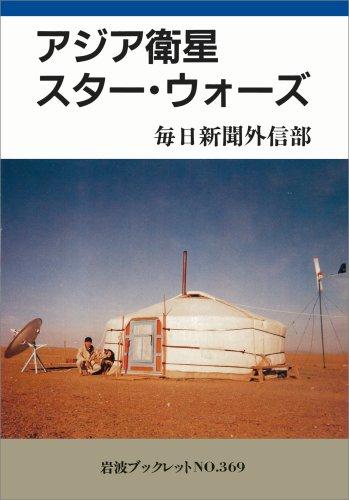 Asia Satellite Star Wars (Iwanami booklet) (1995): Iwanami Shoten