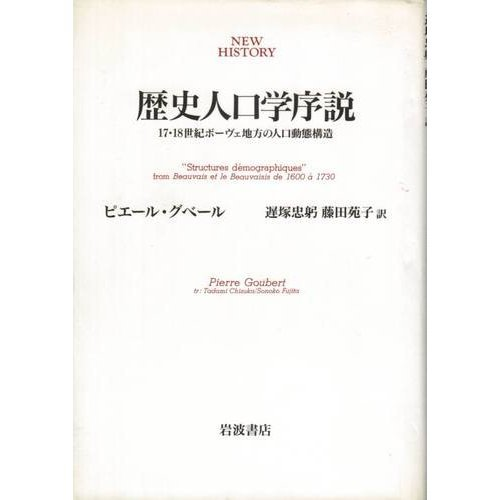 9784000036252: Demographic structure of -17-18th century Beauvais local historical demography Introduction (NEW HISTORY) (1992) ISBN: 4000036254 [Japanese Import]