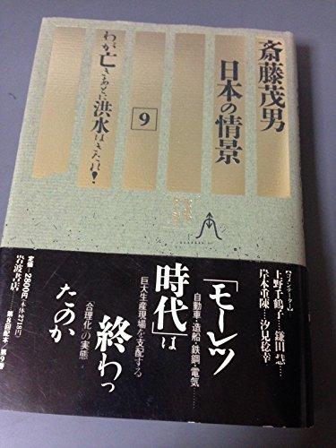 9784000037792: Waga naki ato ni kozui wa kitare! (Ruporutaju Nihon no jokei) (Japanese Edition)