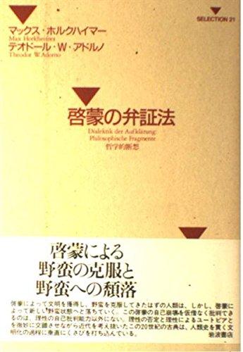 9784000040549: 啓蒙の弁証法―哲学的断想 (SELECTION21)