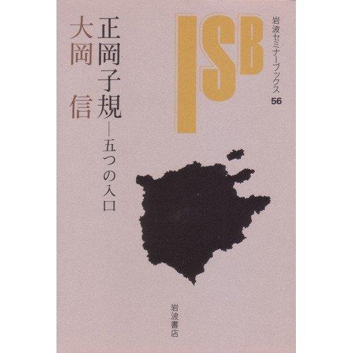 Masaoka Shiki: Itsutsu no iriguchi (Iwanami semina bukkusu) (Japanese Edition): Ooka, Makoto