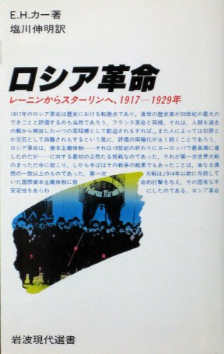 9784000046954: Russian Revolution - Lenin from Stalin in 1929 F, 1917 over (Iwanami modern Sensho) (1979) ISBN: 4000046950 [Japanese Import]