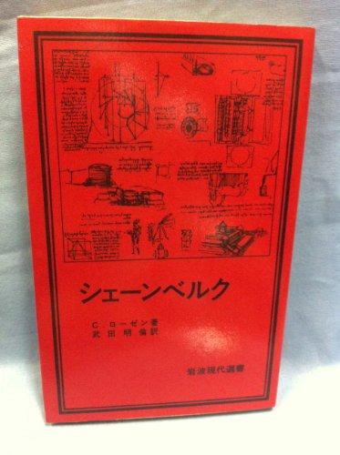 9784000047630: Schoenberg (Iwanami modern Sensho (94)) (1984) ISBN: 4000047639 [Japanese Import]
