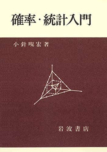 9784000051576: Introduction to Probability and Statistics (1973) ISBN: 4000051571 [Japanese Import]