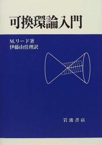 9784000051897: Commutative ring theory Introduction (2000) ISBN: 400005189X [Japanese Import]