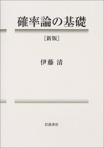 9784000051941: Basic new version of probability theory (2004) ISBN: 4000051946 [Japanese Import]