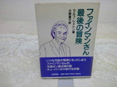 9784000054041: Last adventure Feynman's (1991) ISBN: 400005404X [Japanese Import]