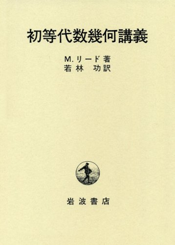 9784000054416: Shotō daisū kika kōgi
