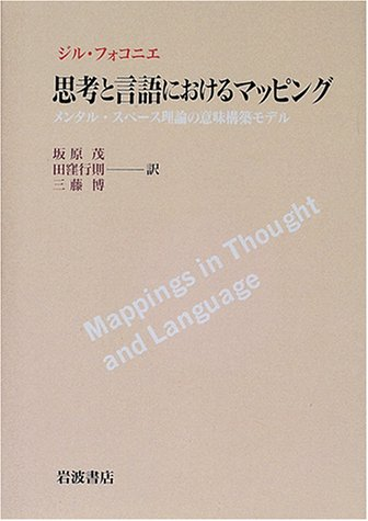 9784000054461: Meaning construction model of mental space theory - mapping in thinking and speech (2000) ISBN: 4000054465 [Japanese Import]