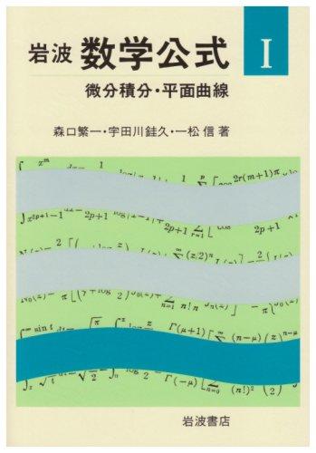 9784000055079: Calculus-plane curve (Iwanami mathematical formulas 1) (1987) ISBN: 4000055070 [Japanese Import]