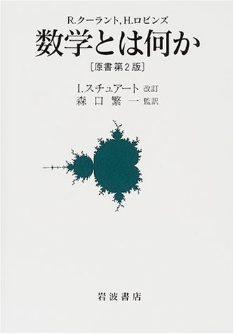9784000055239: What is mathematics (2001) ISBN: 4000055232 [Japanese Import]