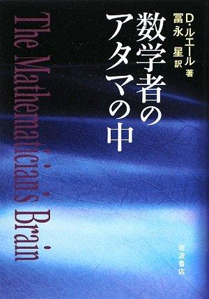 9784000055321: Sugakusha no atama no naka.