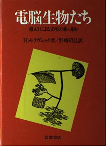 9784000057004: The takeover of civilization by the super AI - Cyber ??creatures (1991) ISBN: 4000057006 [Japanese Import]