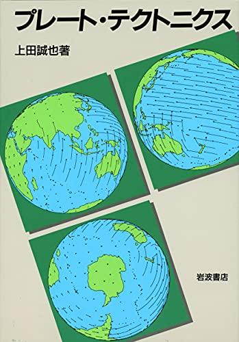 9784000059299: Pureto tekutonikusu (Japanese Edition)