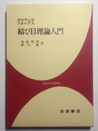 9784000060462: Introduction to knot theory (modern science Sensho) (1967) ISBN: 4000060465 [Japanese Import]