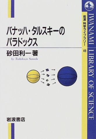 Banach-Tarski paradox (Iwanami Library of Science (49)) (1997) ISBN: 4000065491 [Japanese Import]: ...